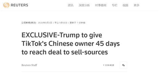 外媒:特朗普同意给字节跳动45天时间协商向微软出售TikTok事宜