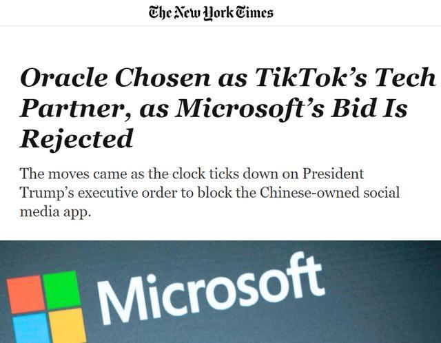 """美媒:甲骨文公司并非对TikTok进行完全意义上的""""收购"""""""