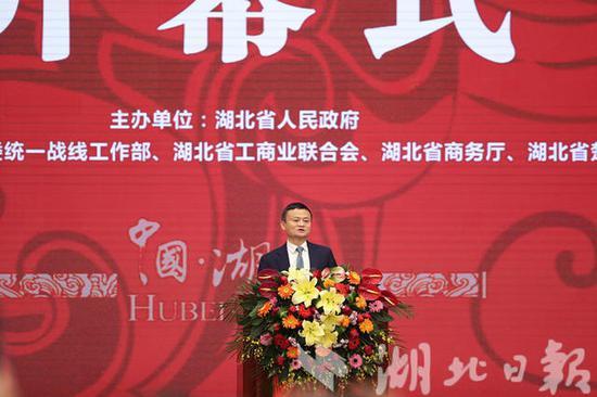 马云:中国14亿人3亿中等收入人群 定能带动世界经济